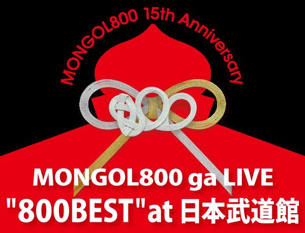 Mon815thbudokan