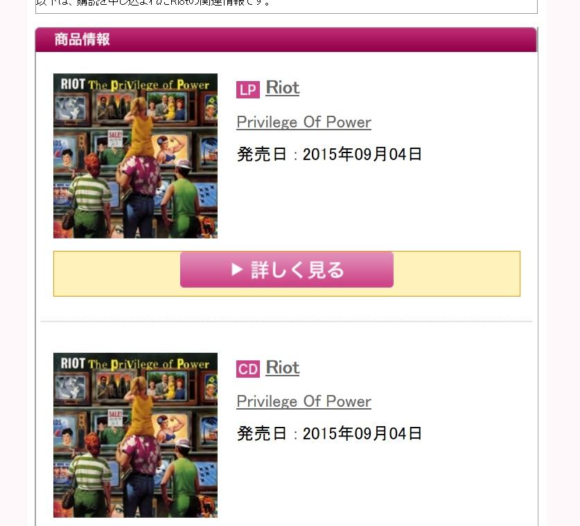 Riot_pr